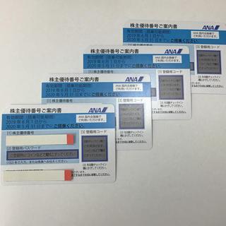 ANA株主優待券 2019年6月1日〜2020年5月31日  最新券 4枚セット(その他)
