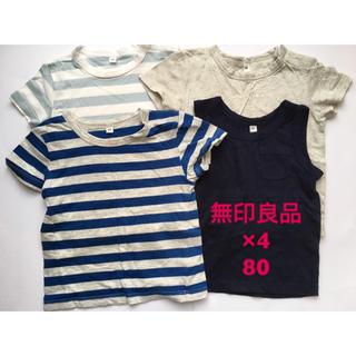 ムジルシリョウヒン(MUJI (無印良品))の無印良品半袖Tシャツランニング4枚セット 80センチ(Tシャツ)