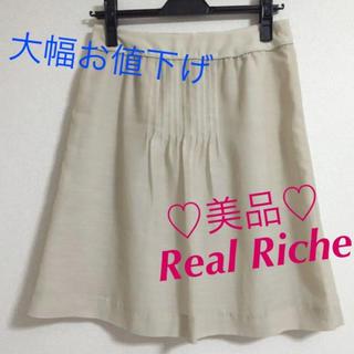 ザジ(ZAZIE)の格安!美品♪Real Riche夏物スカート(ひざ丈スカート)