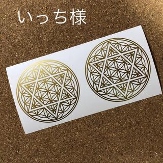 フラワー・オブ・ライフ 六芒星 ハンドメイド カッティング ステッカー  (インテリア雑貨)