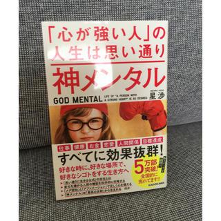 カドカワショテン(角川書店)の神メンタル (その他)