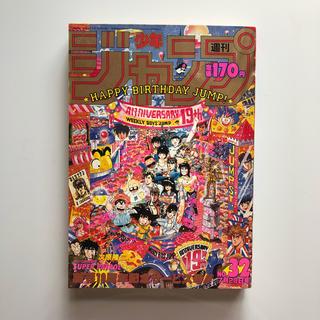 シュウエイシャ(集英社)の週刊少年ジャンプ 1987年 32号 ドラゴンボール連載(漫画雑誌)