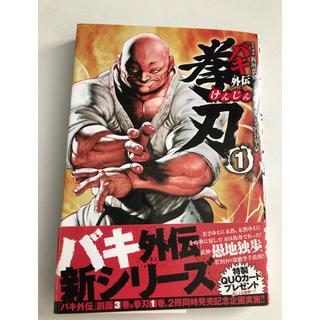 アキタショテン(秋田書店)のバキ外伝拳刃①(少年漫画)