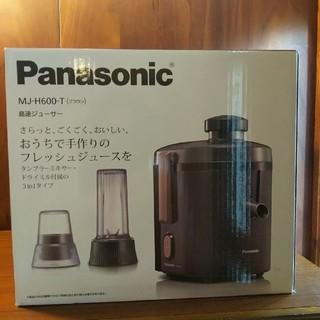 パナソニック(Panasonic)のパナソニック 高速ジューサー MJ-H600-T ブラウン(ジューサー/ミキサー)