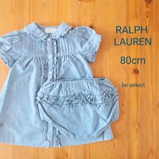 ラルフローレン(Ralph Lauren)の[RALPH LAUREN/80cm]デニム風ワンピースセットアップ(ワンピース)