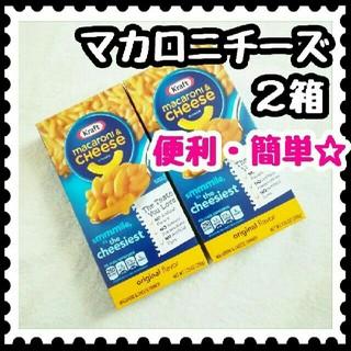 コストコ(コストコ)の2箱⭐マカロニチーズ アメリカ定番食材(インスタント食品)