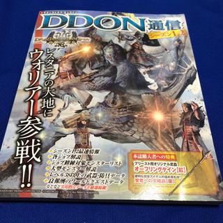 カドカワショテン(角川書店)のドラゴンズドグマオンラインDDON通信シーズン1.2(その他)