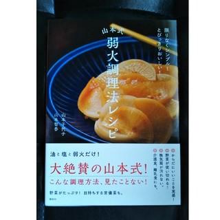 コウダンシャ(講談社)の山本式弱火調理法レシピ(住まい/暮らし/子育て)
