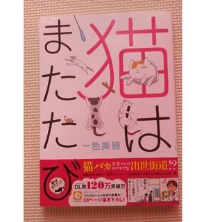 カドカワショテン(角川書店)の猫はまたたび(その他)