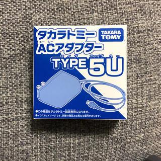 タカラトミー(Takara Tomy)のタカラトミーACアダプター5U(知育玩具)