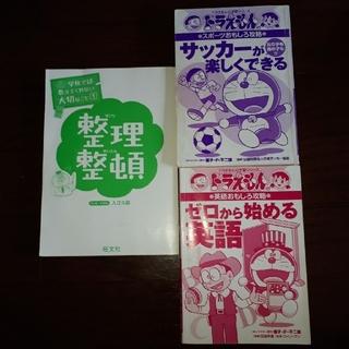 ショウガクカン(小学館)の3冊セット ドラえもんの学習シリーズと整理整頓(参考書)