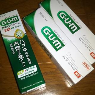 サンスター(SUNSTAR)のSUNSTAR 歯磨き(歯磨き粉)