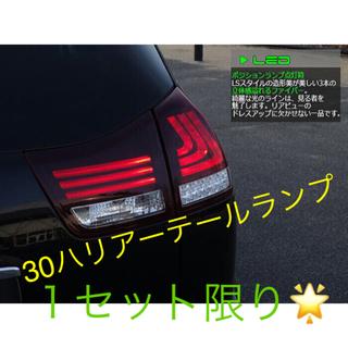 トヨタ(トヨタ)のクリスタルアイ☆30ハリアーレクサススタイル ファイバー LEDテールランプV2(車種別パーツ)