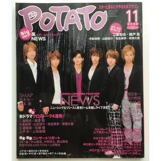 雑誌 POTATO