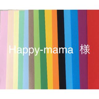 イケア(IKEA)のHappy-mama 様   IKEA  画用紙 15色 69枚(スケッチブック/用紙)
