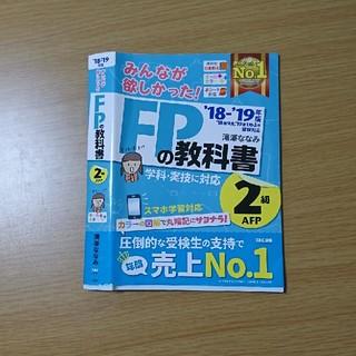 タックシュッパン(TAC出版)の【ねこ8248様専用】みんなが欲しかったFPの教科書 2級(資格/検定)