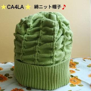 カシラ(CA4LA)のCA4LA❇️綿ニット帽子🎵《フリーサイズ》(ニット帽/ビーニー)