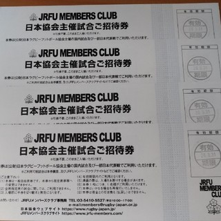 ラグビー日本協会主催試合 招待券4枚(その他)