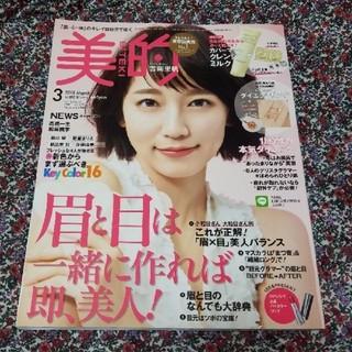 ショウガクカン(小学館)の■美的 2018年3月 雑誌(ファッション)