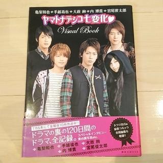 コウダンシャ(講談社)のヤマトナデシコ七変化♡ ビジュアルブック(アート/エンタメ)