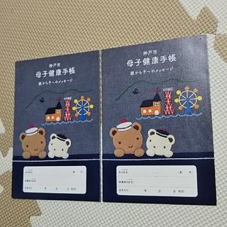 神戸市 ファミリアコラボ  育児日記 2冊セット