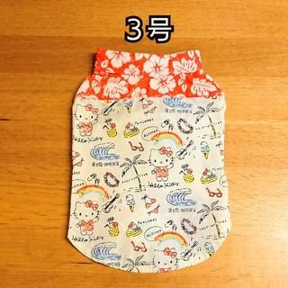 サンリオ(サンリオ)の【新品】3号  キティちゃん アロハシャツ    犬服(犬)