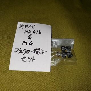 マルイ(マルイ)のマルイ 次世代 M4用 コネクター端子(カスタムパーツ)