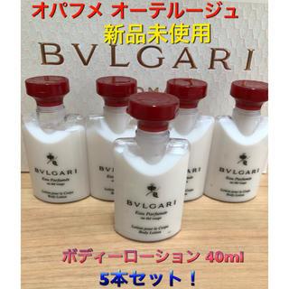 ブルガリ(BVLGARI)の【新品未使用】BVLGARI オパフメ オーテルージュ ボディーローション(ボディローション/ミルク)