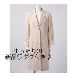 新品♡定価42120円 ベージュ系 ゆったり3Lサイズ⭐️大幅お値下げ‼️(スプリングコート)