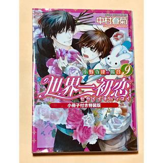 カドカワショテン(角川書店)の世界一初恋 9巻(特装版)(BL)