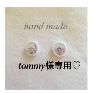tommy様専用ページ(ピアス)