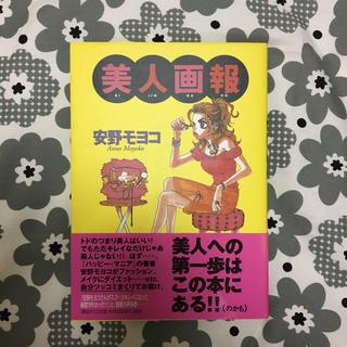 コウダンシャ(講談社)の美人画報(アート/エンタメ)