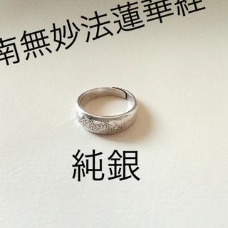 純銀製 リング 南無妙法蓮華経 お守り(リング(指輪))