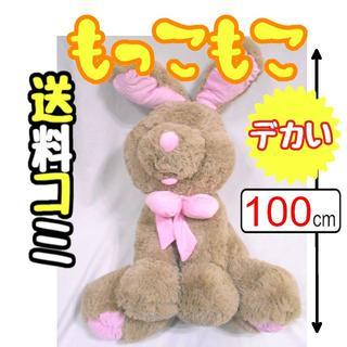 【値下げ】【新品】ピンクリボン付きうさぎのぬいぐるみ100cm【送料込み】(ぬいぐるみ/人形)
