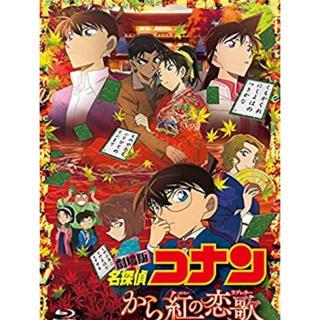 ショウガクカン(小学館)の名探偵コナン から紅の恋歌 Blu-ray(アニメ)