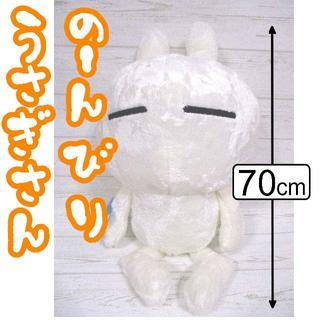 【値下げ】【新品】脱力系うさぎのぬいぐるみ70cm 白ほっぺ【送料込み】(ぬいぐるみ/人形)