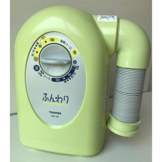 トウシバ(東芝)の猿 様専用【未使用品】東芝 布団乾燥機 MD-S2 TOSHIBA(衣類乾燥機)