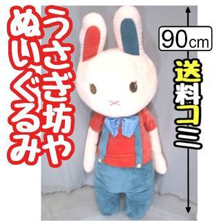 【新品】うさぎ坊やのぬいぐるみ90cm(赤)【送料込み】【輸入雑貨】(ぬいぐるみ/人形)