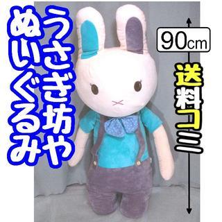 【新品】うさぎ坊やのぬいぐるみ90cm(青)【送料込み】【輸入雑貨】(ぬいぐるみ/人形)