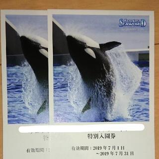鴨川シーワールド 水族館 ペアチケット  夏休みも使えます