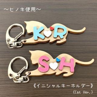 【ヒノキ使用】送料無料 イニシャル キーホルダー(Cat Ver.)(キーホルダー)