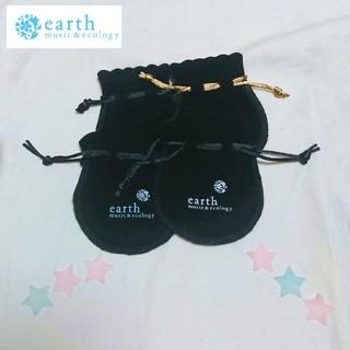 アースミュージックアンドエコロジー(earth music & ecology)の【新品】earth music&ecology アクセサリー巾着袋4個セット(その他)