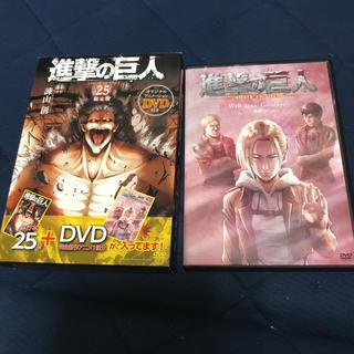 コウダンシャ(講談社)のDVD付き 進撃の巨人(25)限定版※DVDのみ(アニメ)