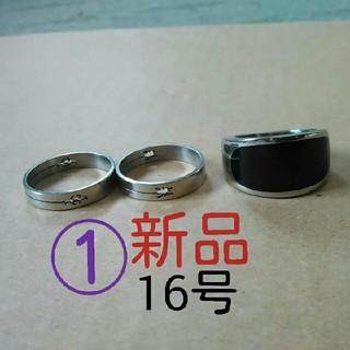 新品☆リング 16号(リング(指輪))