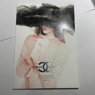 シャネル(CHANEL)の☆送料込!CHANEL カタログ2015☆(ファッション)