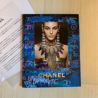 シャネル(CHANEL)のシャネル CHANEL 最新カタログ 2019(ファッション)