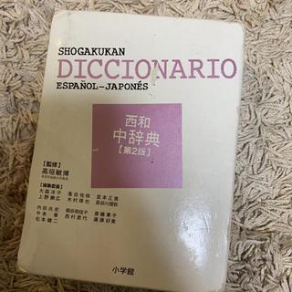 ショウガクカン(小学館)の小学館西和中辞典(参考書)