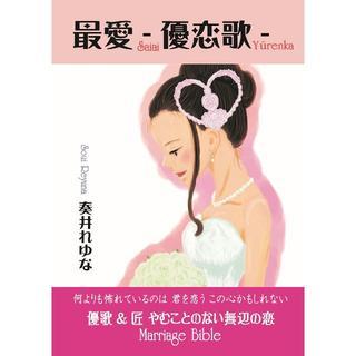 オリジナル恋愛小説【最愛-優恋歌-】紙書籍(その他)
