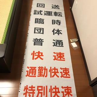 JR - 横須賀線方向幕
