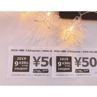 イケア(IKEA)のIKEA鶴浜🌸500円クーポン×2枚(ショッピング)